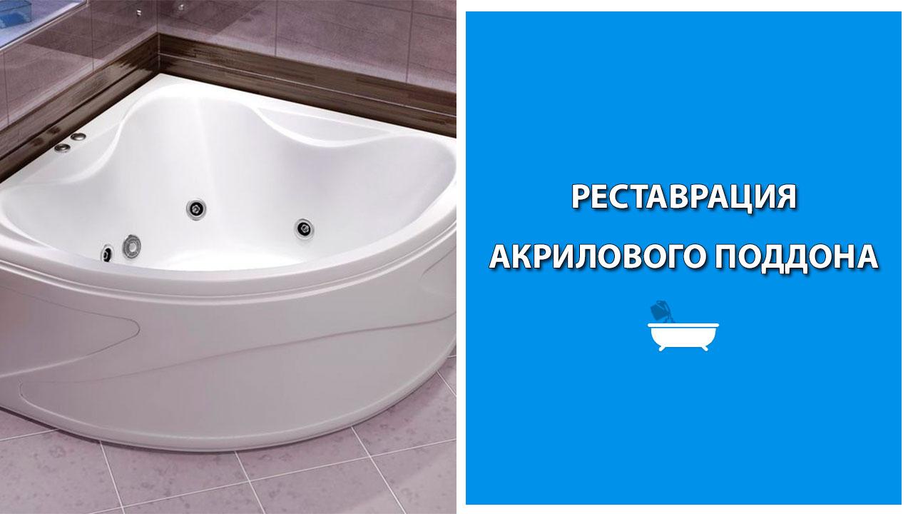 Реставрация акриловой ванны акрилом